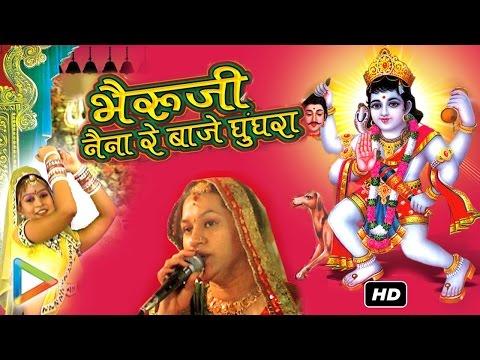 Bheruji Nena Re Baje Ghunghra | Audio Jukebox | Best Of Rajasthani Devotional Song