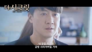[더 시크릿] 여명의 '태양이 사라진대도' 뮤직비디오