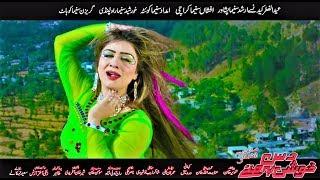 Shahid Khan, Dua Qureshi - Pashto HD 4k film |DUSKHUSHI BA MANI | song Teaser | DA JINNY WAYI WAYI