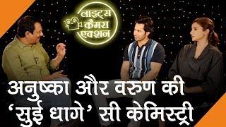 Varun Dhawan | Anushka Sharma | Exclusive Interview  | Lights Camera Action