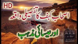 ASHAB E KAHF COMPLETE WAQIA IN URDU. HISTORY OF SAVEN SLEEPERS KAHF IN URDU. DOCUMENTARY IN URDU