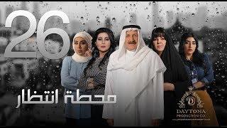 """مسلسل """"محطة إنتظار"""" بطولة محمد المنصور - أحلام محمد     رمضان ٢٠١٨    الحلقة السادسة والعشرون ٢٦"""