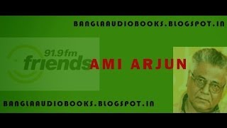 Khunkharapi Samaresh Majumdar Banglaaudiobooks.blogspot.in Ami Arjun 91.9 Friends FM