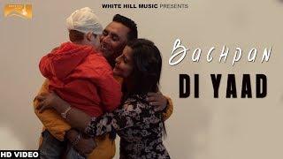 Bachpan Di Yaad (Full Song) Amika Dhaliwal - New Punjabi Songs 2017-Latest Punjabi Songs 2017