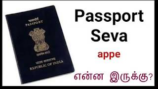 How to Passport Save App Explained Tamil /