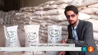 Iran Kesht Afza co. made Organic Fertilizer, Sahneh county توليد كود ارگانيك دامي شهرستان صحنه ايران
