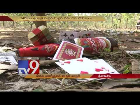 Srikakulam Police solves Auto driver murder mystery TV9
