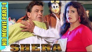 Shera Movie Part 1 | Mithun Chakraborty | Vinitha | HD Movie