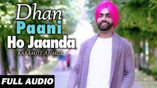Dhan Paani Ho Jaanda (Full Audio) Karamjit Anmol   SAT SHRI AKAAL ENGLAND   New Punjabi Song 2017