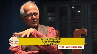 #KaahonPerformingArts -Arun Mukherjee I On Revival of Jagannath I Bengali Theatre