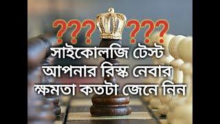 সাইকোলজি টেস্ট ,আপনার রিস্ক নেবার ক্ষমতা কতটা, Bangla IQ test,Bangla psychology test