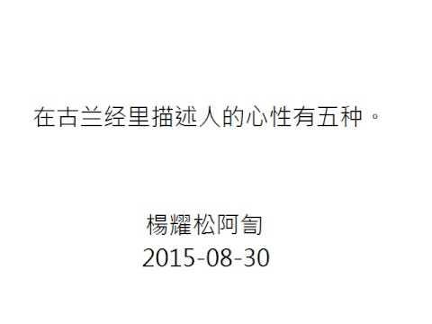 2015/08/30 楊耀松阿訇