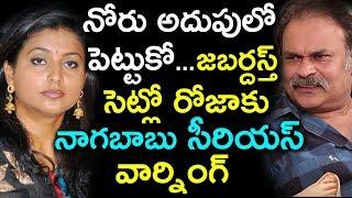 జబర్దస్త్ సెట్లో రోజాకు నాగబాబు సీరియస్ వార్నింగ్ | Naga Babu serious warning to MLA Roja
