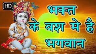 भकत के वश में है भगवान || Bhagat ke bas mei hai bhagwan || सुपर हिट हिंदी भजन 2016