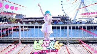 【Jemma】Viva Happy ビバハピ Dance Cover