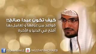 الشيخ صالح المغامسي .. كيف تكون عبدا شكورا