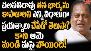 Do You Know How Chalapathi Rao Wife Passed Away? | Celebrities News | Tollywood News