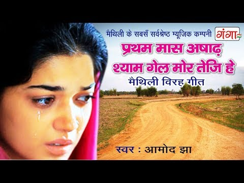 मैथिली पारम्परिक गीत 2018 - प्रथम मास अषाढ श्याम गेल मोर तेजि हे - Maithili Song 2018