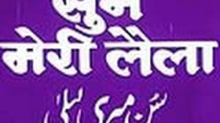 Sun Meri Laila - Bollywood Romantic Movie - Raj Kiran & Dipika