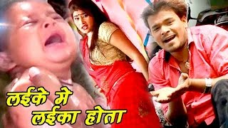 Superhit Song - लइके में लइका होता - Pramod Premi - Ham Na Jaib Gawanwa - Bhojpuri Hot Song 2017 new
