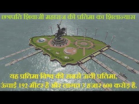अरब सागर में विश्व की सबसे ऊंची छत्रपति शिवाजी महाराज की प्रतिमा लागत 3 हजार 600 करोड़ है.