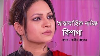 Bangla New natok | বিশাখা | Bishakha Ep 42 | Bangla Drama Serial