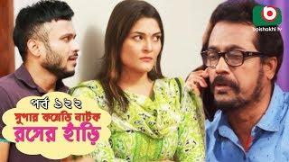 সুপার কমেডি নাটক - রসের হাঁড়ি | Bangla New Natok Rosher Hari EP 122 | Mishu Sabbir & Ahona