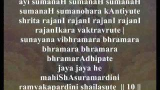 Mahishasura Mardini Stotram full with lyrics and meanings