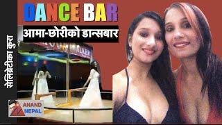 अर्चना पनेरुले पनि डान्स बार खोलिन - Archana Paneru new business Dance Bar
