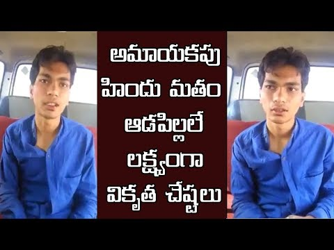 Xxx Mp4 Girls Be Aware Of This Guy Hindu Women With Muslim Men Be Careful Indian Hindu Parents 3gp Sex