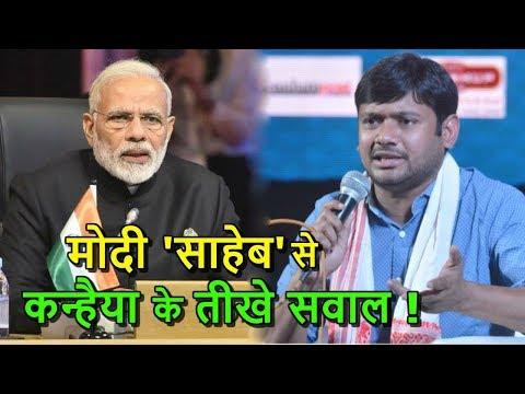 Xxx Mp4 Kanhaiya Kumar के PM MODI से तीखे सवाल Kanhaiya Kumar Questions Narendra Modi 3gp Sex
