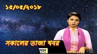 Bd News Bangla Tv News 15 May Ekattor News Atn News Bangla News Bangdeshi News Live