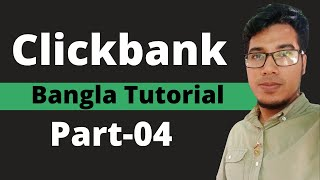 How to make money from Clickbank - Bangla Tutorial - Part -4