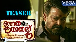 Janatha Garage Malayalam Movie Teaser || Mohanlal, Jr.NTR
