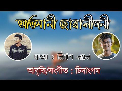 Obhimaani Suwali   অভিমানী ছোৱালী 1 New Assamese poem   Sidangom Bhuyan   Nirban Nayan   Puhor music