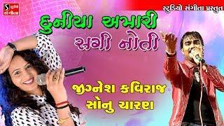 Jignesh Kaviraj New video Song 2018 - Sonu Charan Nonstop Garba Dj Mix