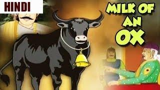 Akbar Birbal Moral Stories | Milk Of An Ox | Animated Hindi Stories | Sunflower Kidz
