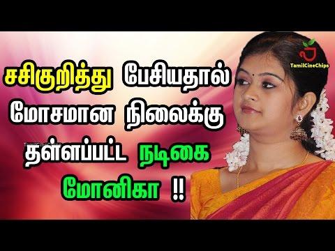 Xxx Mp4 சசிகுறித்து பேசியதால் மோசமான நிலைக்கு தள்ளப்பட்ட நடிகை மோனிகா Tamil Cinema News TamilCineChips 3gp Sex