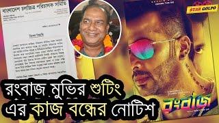 রংবাজ মুভি শুটিং বন্ধের নোটিস জারি করা হলো | Shakib Khan Rangbaaz Movie shooting Stop Notice sended