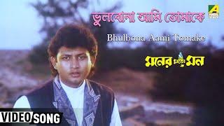 Bhulbona Bhulbona Aami Tomake - Moner Moto Mon - Victor Banerjee