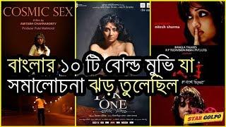 বাংলার ১০টি বোল্ড মুভি যেগুলো তুলেছিল সমালোচনার ঝড় | Bengali 10 Most Controversial Movies List
