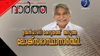 Nalathe vartha Subitha Sukumar Episode 1