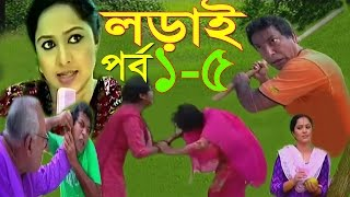 Bangla Natok Lorai Part 1 to 5 Full By Mosharraf Karim