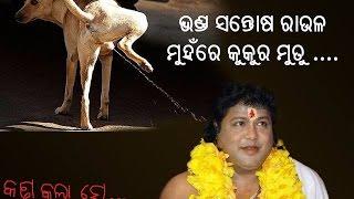 Sarthi Baba Song | Mu baba heli boli | ଭଣ୍ଡ ସାରଥୀ ବାବା ଗୀତ