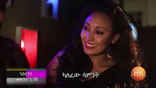 Welafen Ebs Latest Drama Season 1 - Ep 25