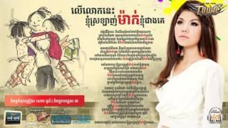 Ler Lok Nis Knhum Srolanh Nak Mak Robos Knhum Jeang Ke-Sophea-TOWN CD VOL 47