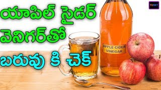 Apple Cider Vinegar For Weight Loss | Health benefits | Health Tips in Telugu