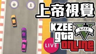 向第1代致敬!上帝視覺 【Grand Theft Auto V】[04-25] KZee LIVE