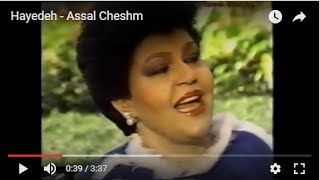 Hayedeh - Assal Cheshm هٔایده ـ عسل چشم