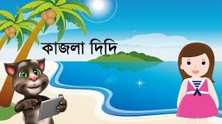 Kajla Didi - Bengali Educational Song Motivational Inspirational Bedtime Story